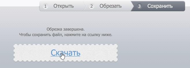 2014-03-30 10_12_03-Обрезать песню онлайн, нарезка mp3, обрезка mp3 - mp3cut.ru