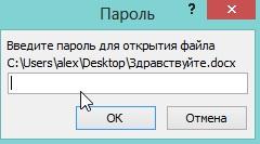 2014-03-30 17_44_24-Microsoft Word