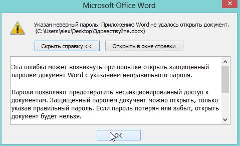 2014-03-30 17_44_41-Microsoft Word