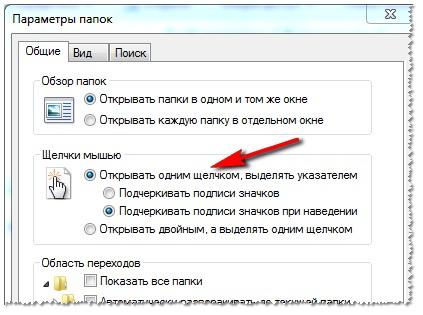 Открывать одни щелчком - Windows 7