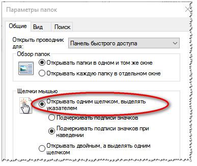 Открывать папки одним щелчком / Windows 10