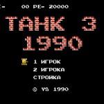 Tank-1990-150x150