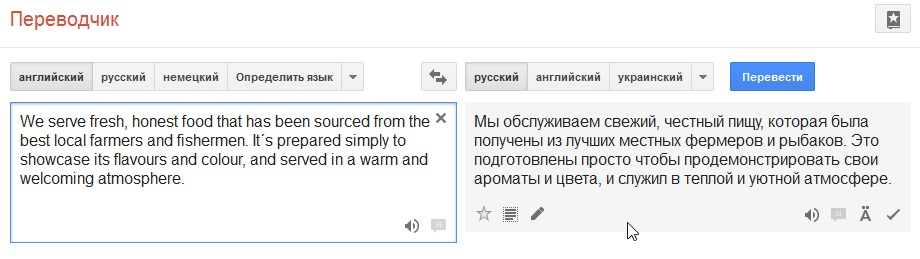 онлайн-переводчик с английского на русский Pdf - фото 5