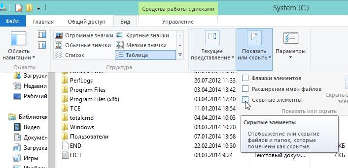 2014-04-04 10_13_33-System (C_)