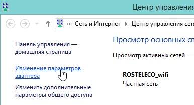 2014-04-05 08_36_25-Центр управления сетями и общим доступом