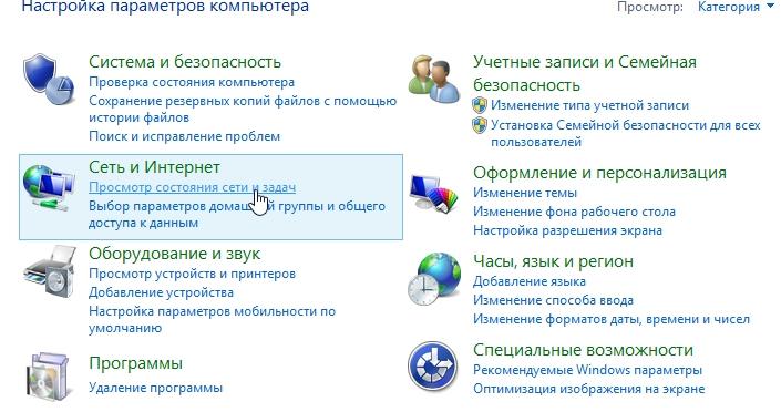 2014-04-06 10_45_04-Панель управления