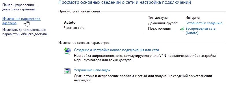 2014-04-06 10_45_12-Центр управления сетями и общим доступом