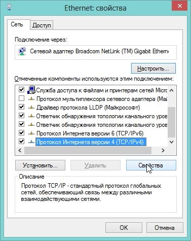 2014-04-06 10_46_11-Ethernet_ свойства