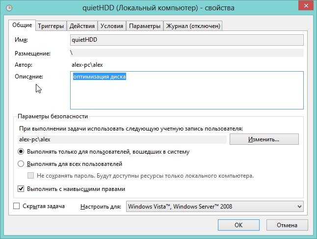 2014-04-06 13_02_34-quietHDD (Локальный компьютер) - свойства