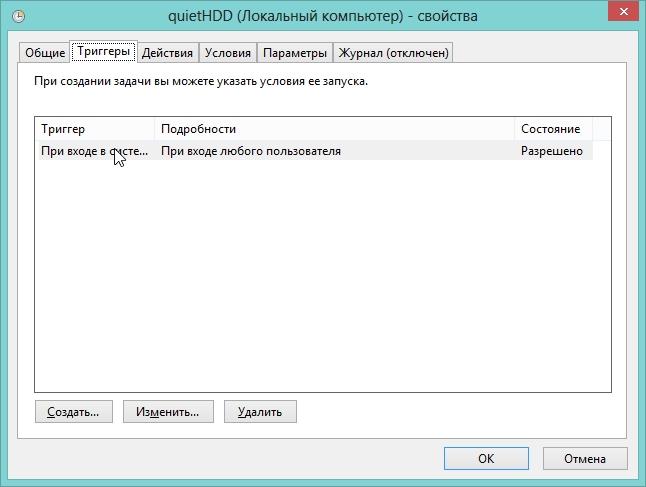 2014-04-06 13_02_36-quietHDD (Локальный компьютер) - свойства