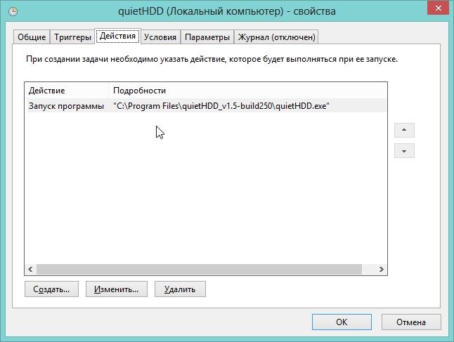 2014-04-06 13_02_38-quietHDD (Локальный компьютер) - свойства