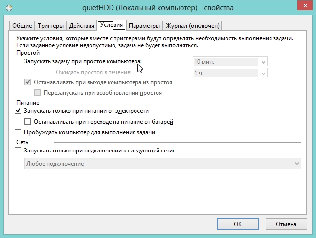 2014-04-06 13_02_43-quietHDD (Локальный компьютер) - свойства