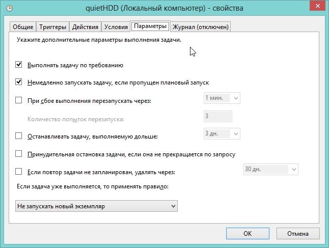 2014-04-06 13_02_44-quietHDD (Локальный компьютер) - свойства