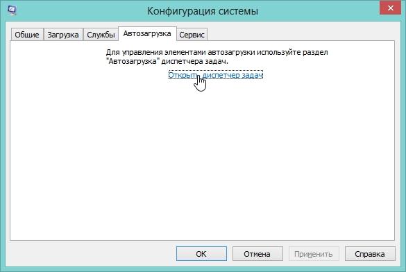 2014-04-06 18_54_29-Конфигурация системы