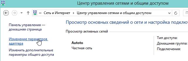 2014-04-07 06_59_35-Центр управления сетями и общим доступом