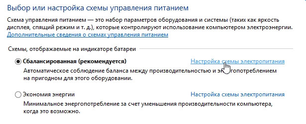 2014-04-08 10_56_40-Электропитание