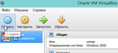 2014-04-10 06_43_36-Oracle VM VirtualBox Менеджер