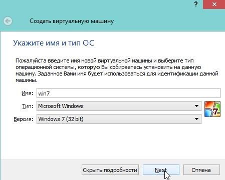 2014-04-10 06_43_54-Создать виртуальную машину