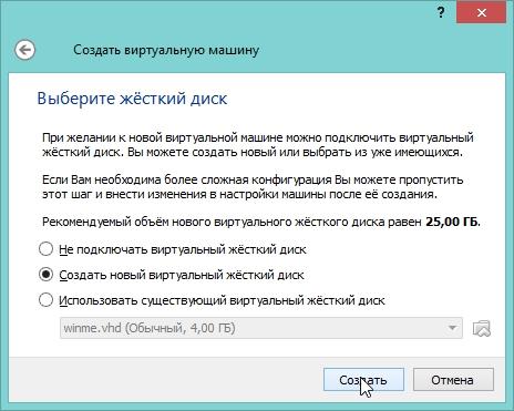 2014-04-10 06_44_07-Создать виртуальную машину