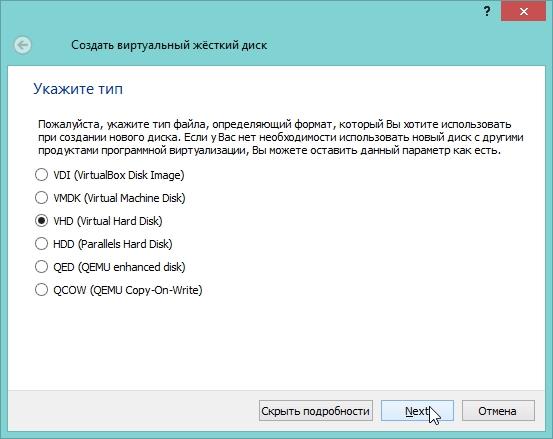 2014-04-10 06_44_19-Создать виртуальный жёсткий диск