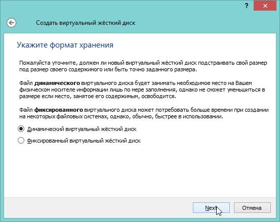 2014-04-10 06_44_22-Создать виртуальный жёсткий диск