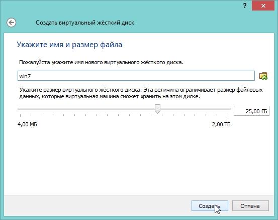 2014-04-10 06_44_25-Создать виртуальный жёсткий диск