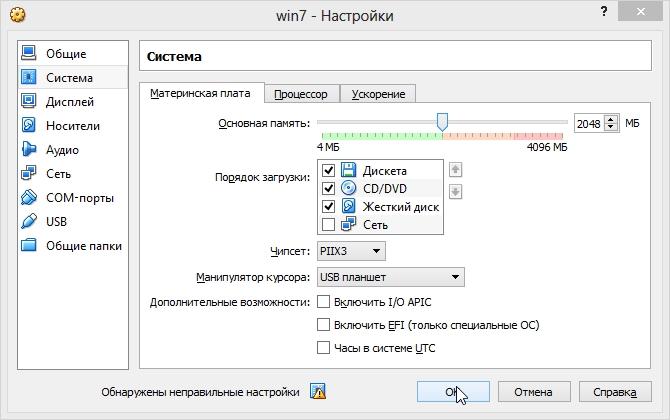 2014-04-10 06_46_40-win7 - Настройки