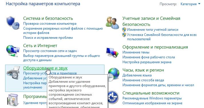 2014-04-12 08_49_37-Панель управления