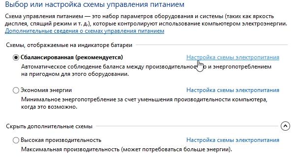 2014-04-12 08_49_53-Электропитание