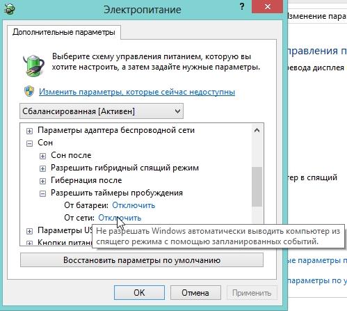 2014-04-12 08_51_52-Изменение параметров схемы