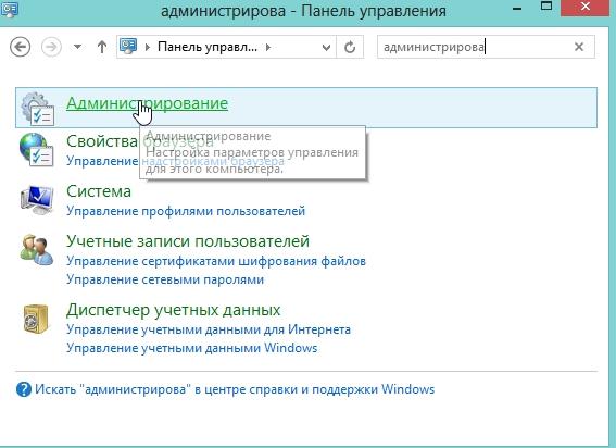 2014-04-12 10_04_13-администрирова - Панель управления