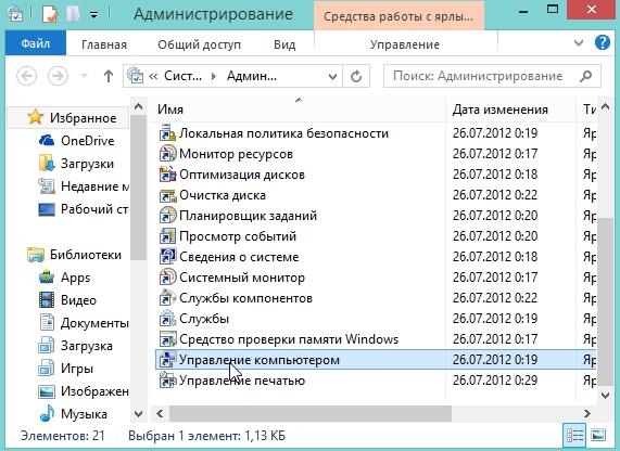 2014-04-12 10_04_21-Администрирование