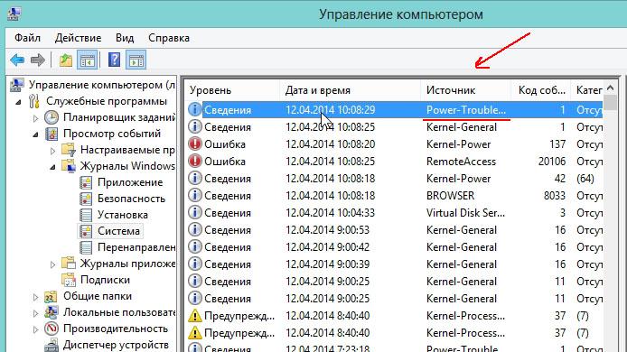 просмотр событий Windows