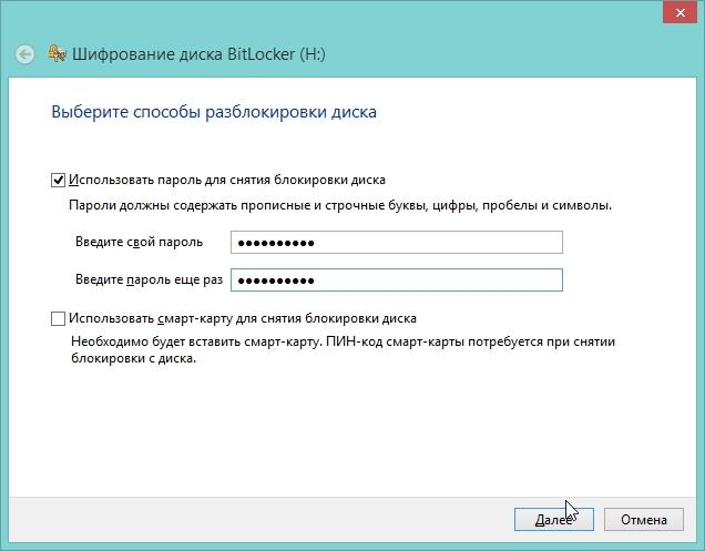 2014-04-12 10_52_25-Шифрование диска BitLocker (H_)