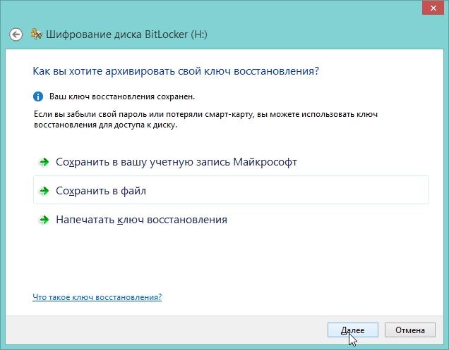 2014-04-12 10_53_00-Шифрование диска BitLocker (H_)