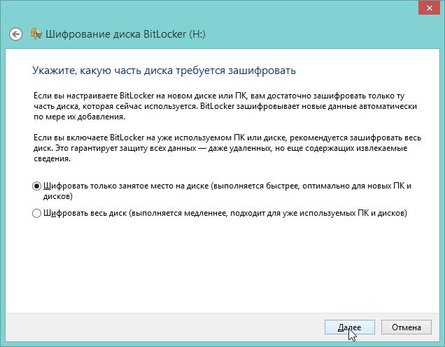 2014-04-12 10_53_08-Шифрование диска BitLocker (H_)
