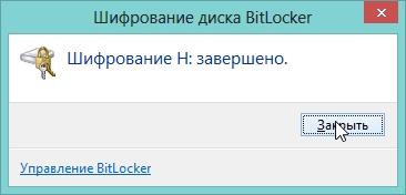 2014-04-12 10_55_20-Шифрование диска BitLocker