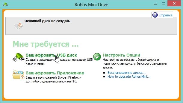 2014-04-12 14_34_59-Rohos Mini Drive