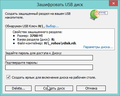 2014-04-12 14_35_49-Зашифровать USB диск
