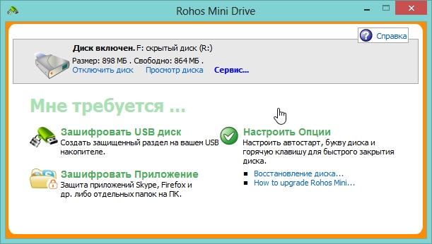 2014-04-12 14_44_24-Rohos Mini Drive