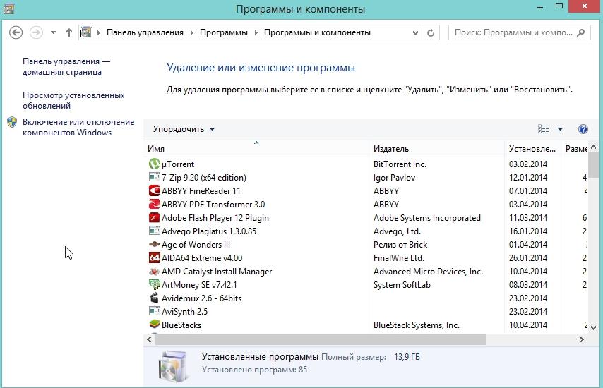 2014-04-14 08_11_27-Программы и компоненты