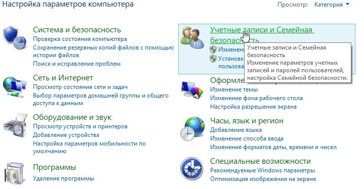 2014-04-14 08_27_42-Панель управления