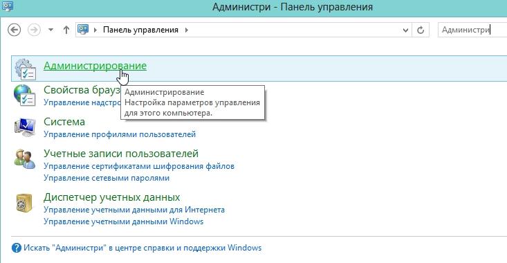 2014-04-14 09_30_43-Администри - Панель управления