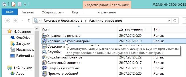 2014-04-14 09_30_58-Администрирование
