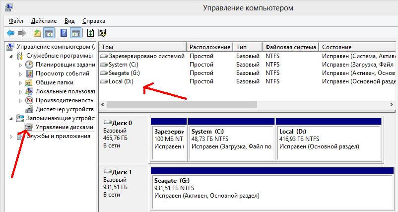 2014-04-14 09_33_59-Управление компьютером - Не отображается жесткий диск в Windows