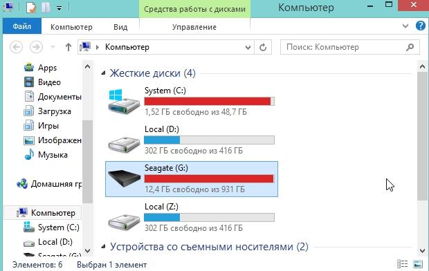 2014-04-14 09_38_00-Компьютер