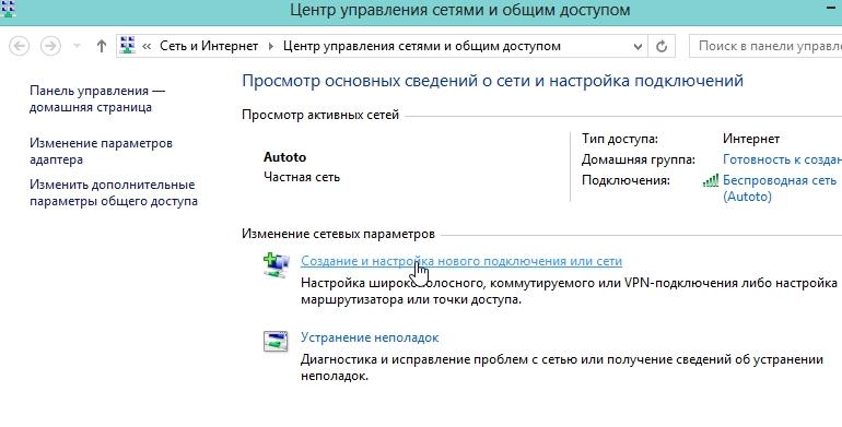 2014-04-16 08_28_28-Центр управления сетями и общим доступом