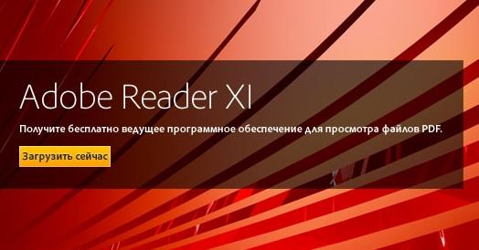 2014-04-16 11_15_16-Программа для чтения PDF, как открыть файл PDF _ Adobe Reader XI