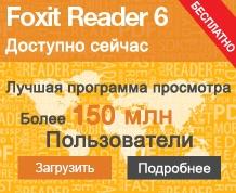 2014-04-16 11_22_12-Лучше, чем Adobe PDF Reader и Acrobat