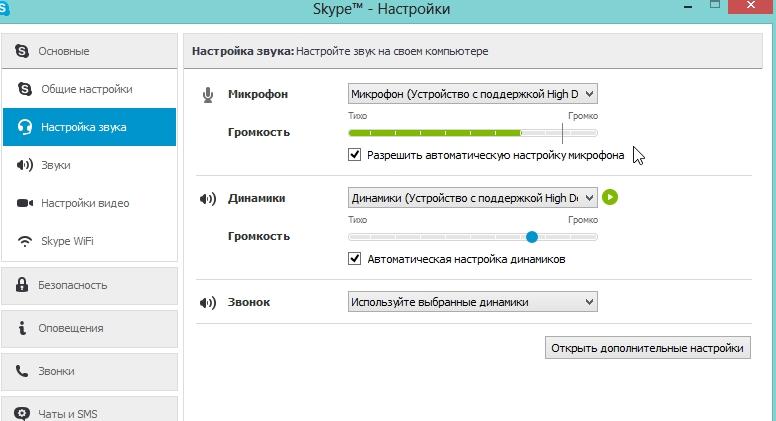 2014-04-16 19_12_56-Skype™ - Настройки